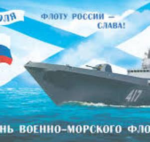 Салют на День ВМФ 2019