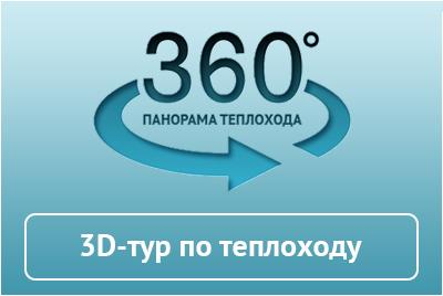 3D панорама теплохода Гармония