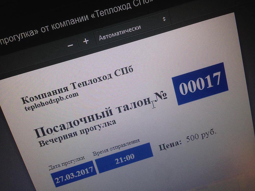 Купить билет на теплоход СПб