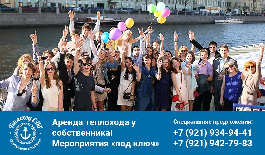 Аренда теплохода на выпускной в Санкт-Петербурге