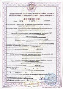 Лицензия ООО Теплоход СПб