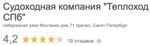 """Отзывы о судоходной компании """"Теплоход СПБ"""""""